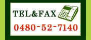 TEL&FAX 0480-52-7140